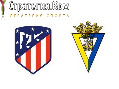 Атлетико Мадрид – Кадис. Прогноз и ставка от экспертов на матч Примеры (7.11.2020)