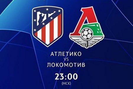 Лига Чемпионов. Атлетико – Локомотив. Прогноз на матч 25 ноября 2020 года