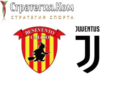 Беневенто – Ювентус. Прогноз и ставка на матч Серии А на 28.11.2020
