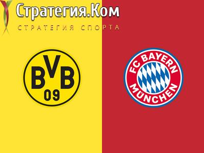 Боруссия Дортмунд – Бавария, анонс, прогноз и ставка на матч Бундеслиги (7.11.2020)