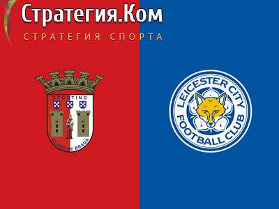 Брага – Лестер, превью, прогноз и ставка на матч Лиги Европы (26.11.2020)