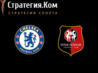 Челси – Ренн, анонс, прогноз и ставка на матч Лиги чемпионов (4.11.2020)