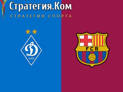 Динамо Киев – Барселона, превью, прогноз и ставка на матч Лиги чемпионов на 24 ноября 2020 года