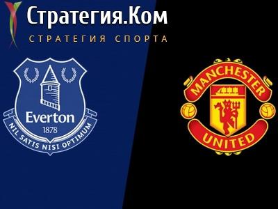 АПЛ. Эвертон – Манчестер Юнайтед. Прогноз и ставка на матч 7 ноября 2020 года