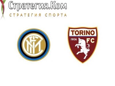 Интер – Торино. Прогноз и ставка на матч Серии А (22.11.2020)
