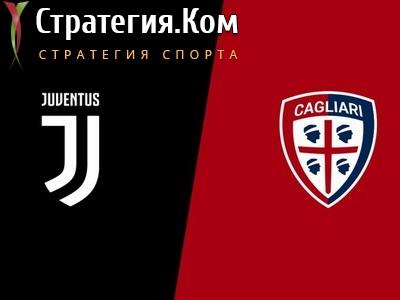 Ювентус – Кальяри. Прогноз от экспертов на матч Серии А (21.11.2020)