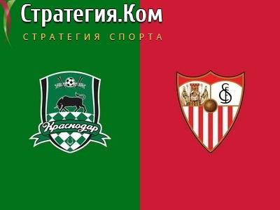 Лига чемпионов. Краснодар – Севилья. Прогноз и ставка на матч 24 ноября 2020 года