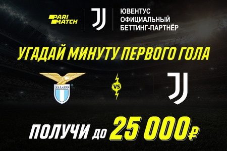 Париматч раздаст до 25 000 рублей тем, кто угадает минуту первого гола в матче Лацио и Ювентуса
