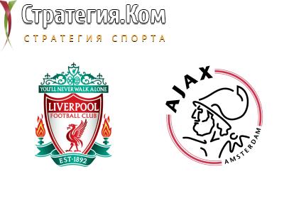 Ливерпуль – Аякс. Анонс и прогноз матча Лиги чемпионов на 1 декабря 2020 года