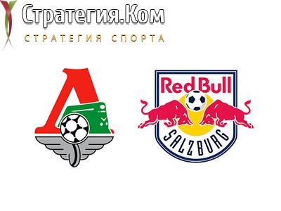 Локомотив Москва – Зальцбург. Прогноз и ставка на матч Лиги чемпионов на 1 декабря 2020 года