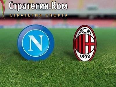 Наполи – Милан, превью, прогноз и ставка на матч Серии А (22.11.2020)