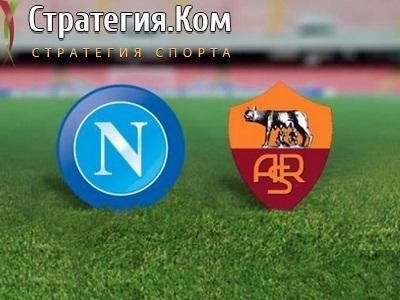 Серия А. Наполи – Рома. Прогноз и ставка на матч Серии А на 29 ноября 2020 года