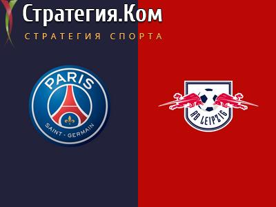 ПСЖ – РБ Лейпциг, анонс, прогноз и ставка на матч Лиги чемпионов на 24 ноября 2020 года