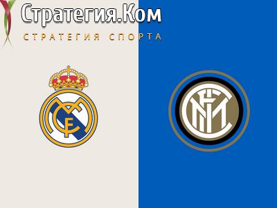 Реал Мадрид – Интер, анонс, прогноз и ставка на матч Лиги чемпионов (3.11.2020)