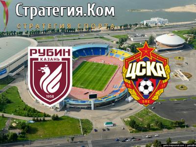 Рубин – ЦСКА. Прогноз и ставка на матч РПЛ (29.11.2020)