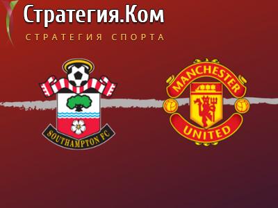 Саутгемптон – Манчестер Юнайтед, анонс, прогноз и ставка на матч АПЛ на 29 ноября 2020 года