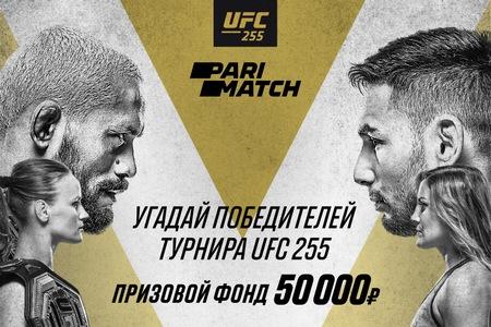 Париматч запустил конкурс прогнозов на бои сестер Шевченко и другие события UFC 255