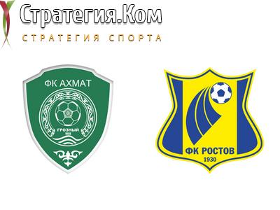 Ахмат – Ростов. Прогноз и ставка на матч РПЛ на 13.12.2020
