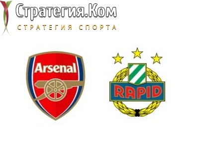 Арсенал – Рапид. Превью, прогноз и ставка на матч 3 декабря 2020 года