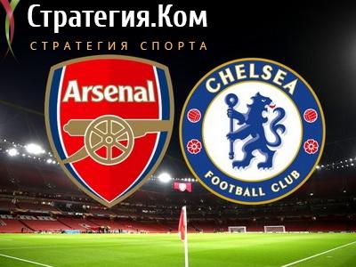 АПЛ. Арсенал – Челси. Прогноз на центральный матч 26 декабря 2020 года