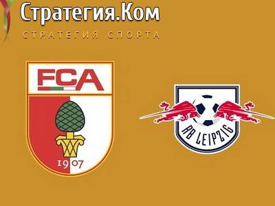 Аугсбург – РБ Лейпциг. Прогноз и ставка от экспертов на матч Кубка Германии (22.12.2020)