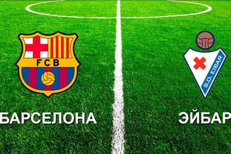 Примера. Барселона – Эйбар. Анонс и прогноз на матч 29 декабря 2020 года