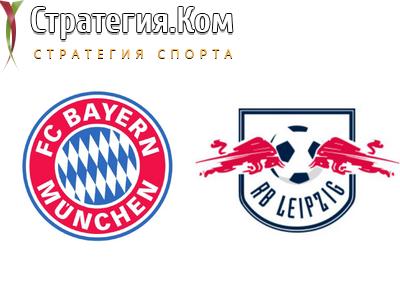 Бавария – РБ Лейпциг. Прогноз и ставка на матч Бундеслиги на 5 декабря 2020 года