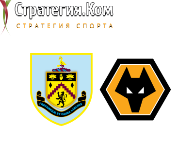 Бернли – Вулверхэмптон. Прогноз и ставка на матч АПЛ (21.12.2020)
