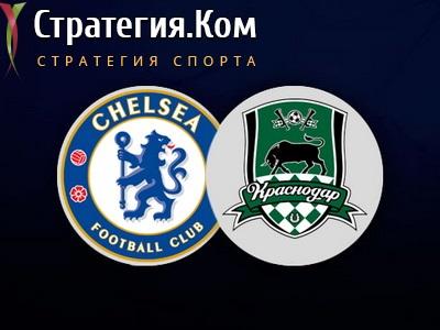 Челси – Краснодар. Прогноз и ставка на матч Лиги чемпионов (8.12.2020)