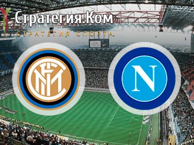 Интер – Наполи. Прогноз и ставка от профессионалов на матч Серии А (16.12.2020)