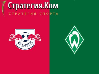 Лейпциг – Вердер, превью, прогноз и ставка на матч Бундеслиги (12.12.2020)