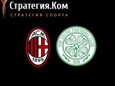 Милан – Селтик, превью, прогноз и ставка на матч Лиги Европы на 3 декабря 2020 года
