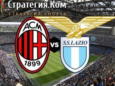 Милан – Лацио, анонс, прогноз и ставка на матч Серии А (23.12.2020)