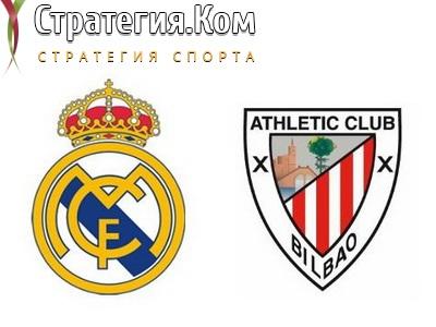 Реал – Атлетик, превью, прогноз и ставка на матч Примеры (15.12.2020)