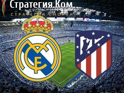 Реал Мадрид – Атлетико, анонс, прогноз и ставка на матч Примеры (12.12.2020)