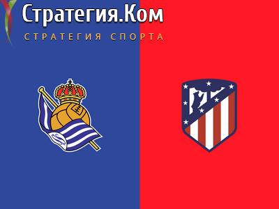 Реал Сосьедад – Атлетико, анонс, прогноз и ставка на матч Примеры (22.12.2020)