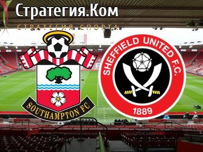 Саутгемптон – Шеффилд Юнайтед. Прогноз и ставка от аналитиков сайта на матч АПЛ (13.12.2020)