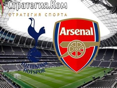 Тоттенхэм – Арсенал. Прогноз и ставка на матч 6 декабря 2020 года