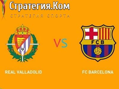Вальядолид – Барселона, превью, прогноз и ставка на матч Примеры (22.12.2020)