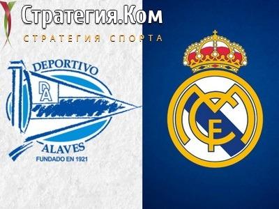 Алавес – Реал Мадрид. Прогноз и ставка на матч Примеры (23.01.2021)