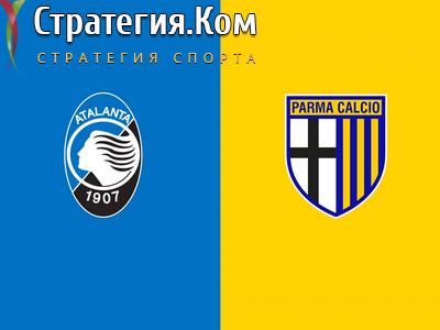 Аталанта – Парма, анонс, прогноз и ставка на матч Серии А (6.01.2021)