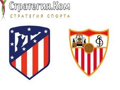 Атлетико – Севилья, анонс, прогноз и ставка на матч Примеры (12.01.2021)