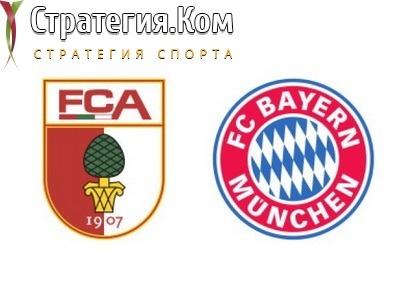 Аугсбург – Бавария. Прогноз и ставка на матч Бундеслиги (20.01.2021)