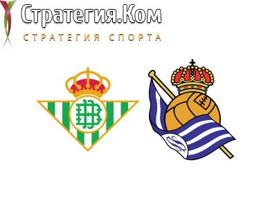 Примера. Бетис – Реал Сосьедад. Прогноз от экспертов на матч 26.01.2021