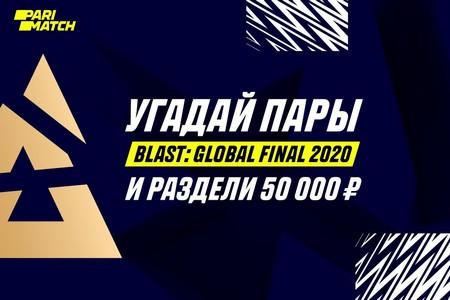 Париматч заплатит 150 тысяч рублей за правильные прогнозы финальных парBlast: Global Final