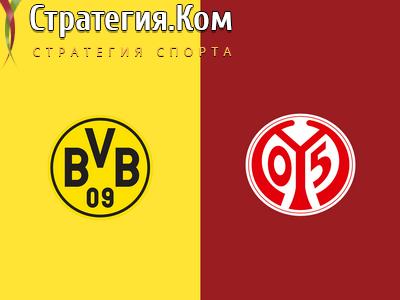 Боруссия Дортмунд – Майнц, превью, прогноз и ставка на матч Бундеслиги (16.01.2021)