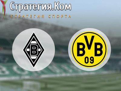 Боруссия Менхенгладбах – Боруссия Дортмунд. Прогноз и ставка на матч Бундеслиги (22.01.2021)