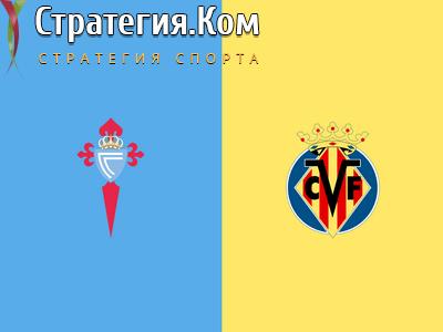 Сельта – Вильярреал. Прогноз и ставка на матч Примеры (8.01.2021)