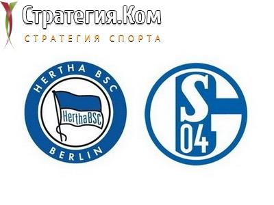 Герта – Шальке, превью, прогноз и ставка на матч Бундеслиги (2.01.2021)