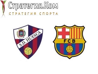 Уэска – Барселона. Бесплатный прогноз и ставка на матч Примеры (3.01.2021)